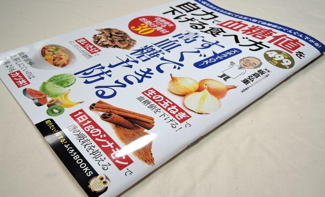 『自力で血糖値を下げる食べ方』(宝島社)
