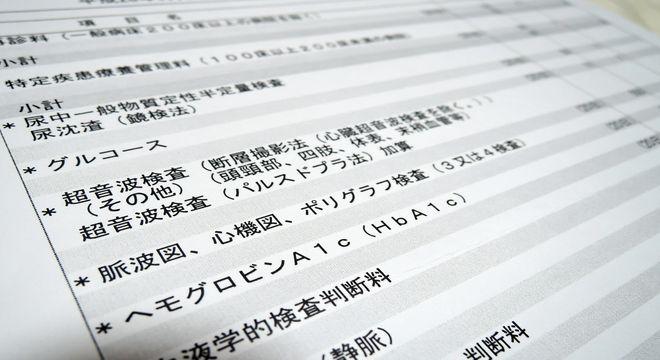 頸動脈エコーの保険点数