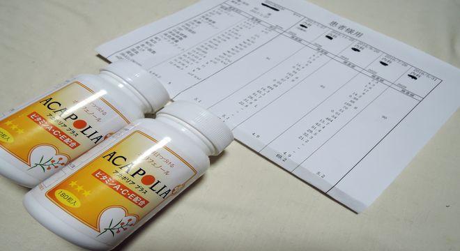 アカポリアプラスと糖尿病検査結果表