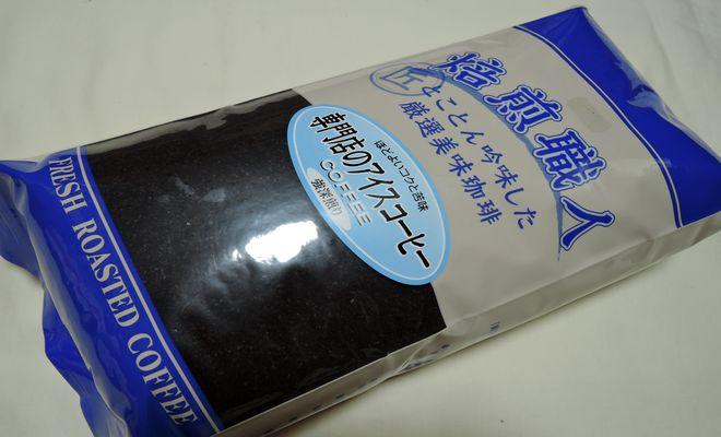 アイスコーヒー用の粉