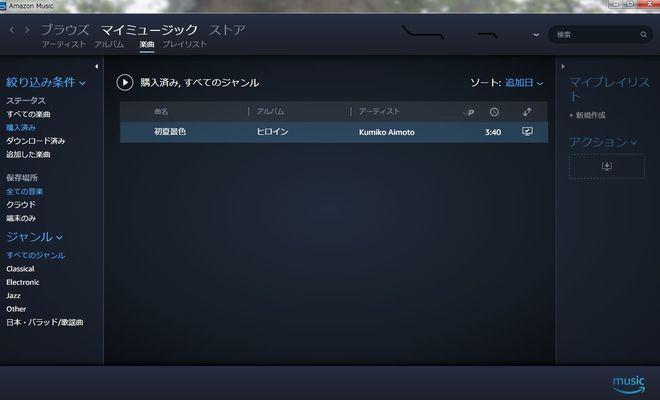 相本久美子 初夏景色 M3P ダウンロード
