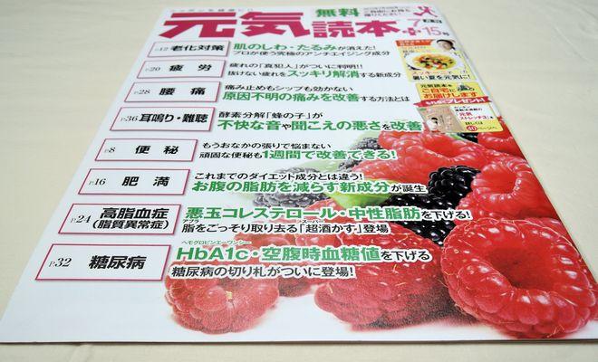元気読本プラス(2017年7月号)