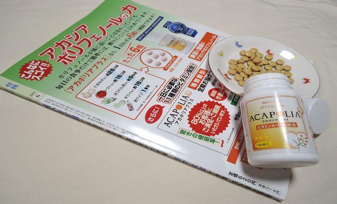 『壮快』(2017年6月号)裏表紙