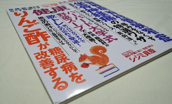 『健康』2017年10月号(主婦の友社)