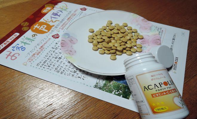 アカシア通信 Vol.39
