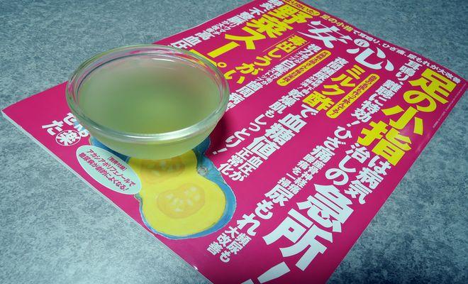 安心(2017年11月号)とミルク酢