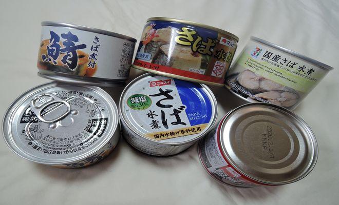 鯖の水煮缶(煮汁)