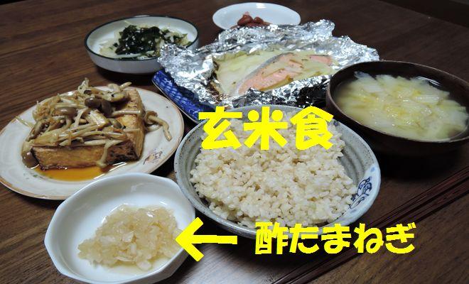 酢たまねぎと玄米食