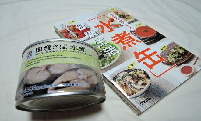 サバ水煮缶と水煮缶の本