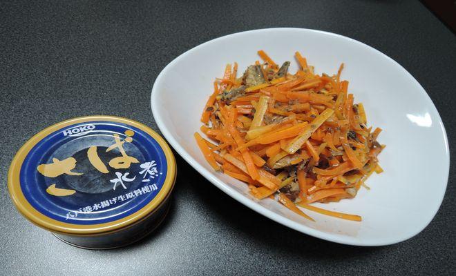 サバ水煮缶アレンジレシピ