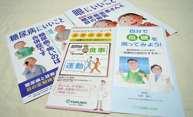 糖尿病のパンフレット(無料)