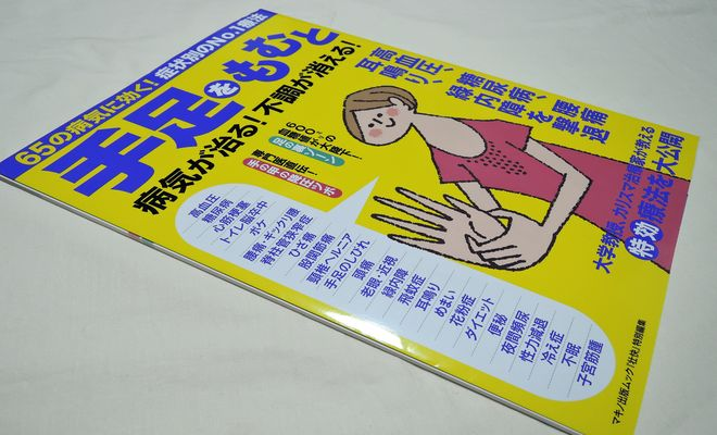 手足をもむと病気が治る!不調が消える!(マキノ出版ムック)