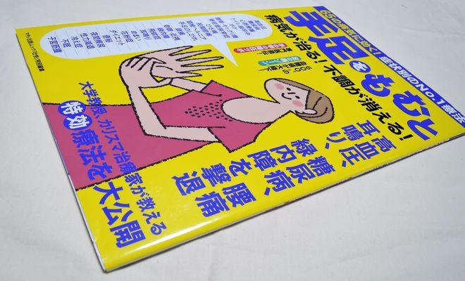 手足をもむと病気が治る!不調が消える!