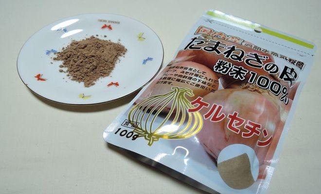 玉ねぎの皮(粉末)