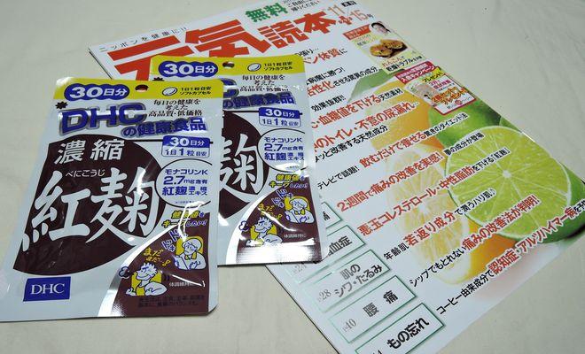 元気読本とDHC濃縮紅麹