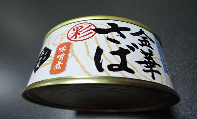 金華さば味噌煮缶(木の屋)