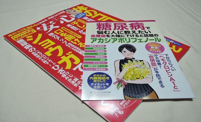 『安心』(2018年1月号)と別冊付録