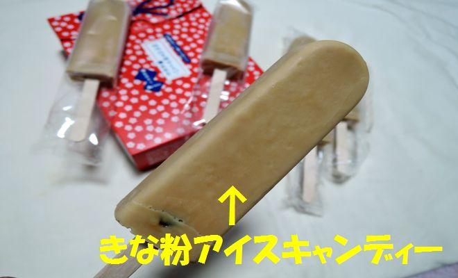 きな粉アイスキャンディー(桔梗信玄餅アイスバー)