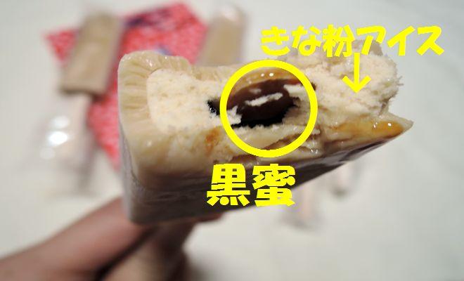 黒蜜ときな粉アイス(桔梗信玄餅アイスバー)