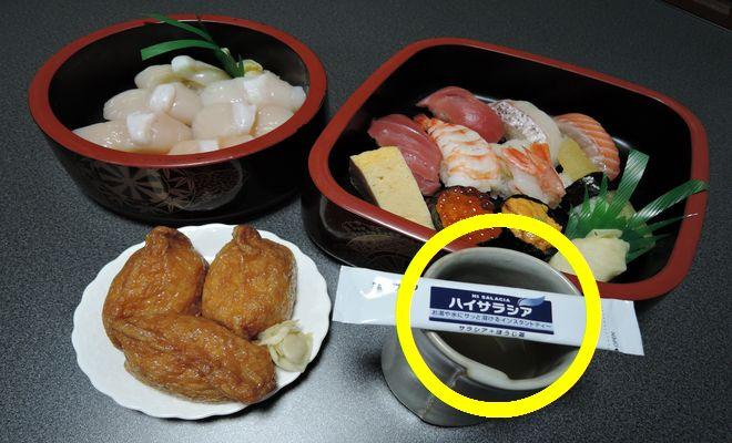 宅配寿司とハイサラシア
