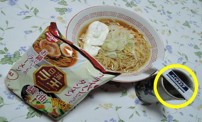 ラ王醤油味とハイサラシア