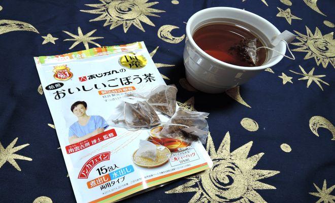 あじかんのおいしいごぼう茶