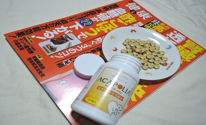 月刊『健康』2018年2月号