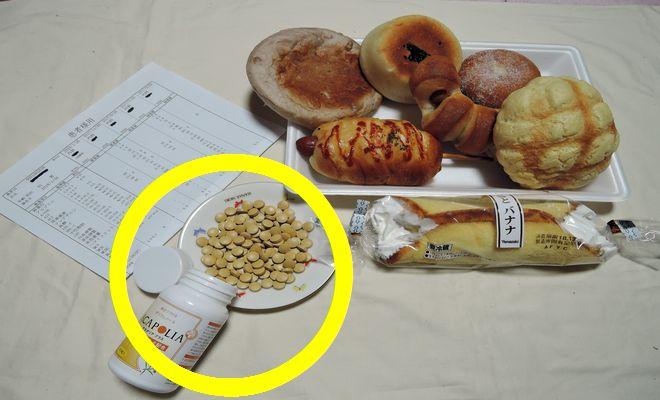 菓子パンとまるごとバナナとアカシアポリフェノール