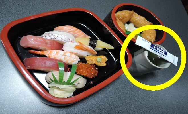 宅配寿司にハイサラシア