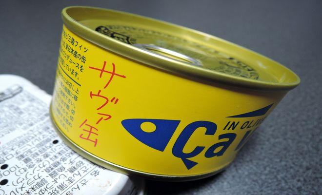 サヴァ缶(黄色)