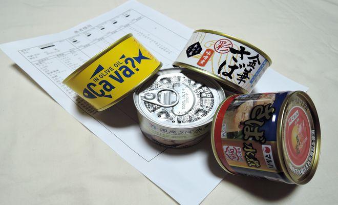 サバ缶で悪玉コレステロール値が下がった。