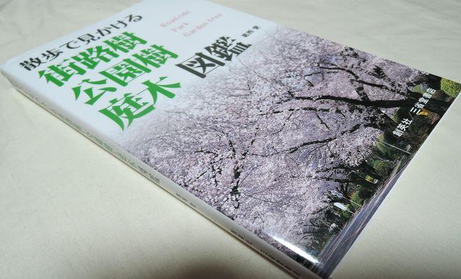 散歩で見かける街路樹・公園樹・庭木図鑑図鑑