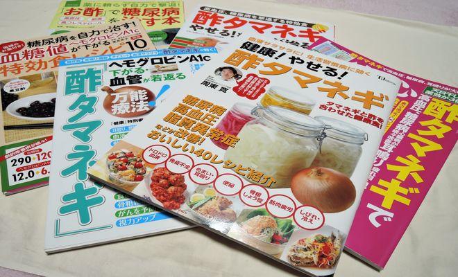 酢タマネギ本