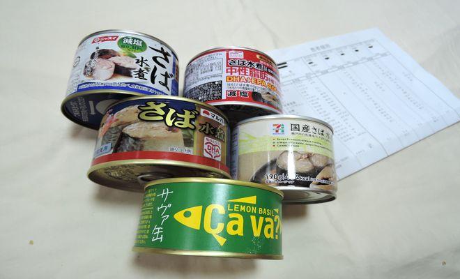 サバ缶と検査結果票