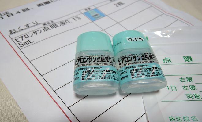 ヒアロンサン点眼液0.1 5ml