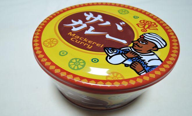 サバカレー缶詰