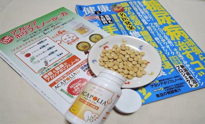 健康雑誌とアカシアポリフェノール