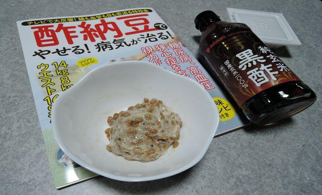 酢納豆の本と酢納豆