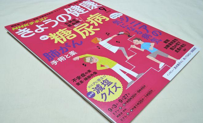 NHKテキスト『きょうの健康』(2018年9月号)