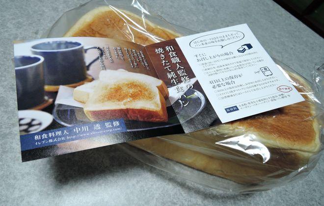 純生食パン工房の生食パン